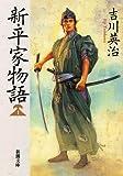 新・平家物語(一) (新潮文庫)