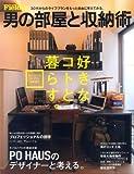 男の部屋と収納術―好きなコトに囲まれて暮らす方法、教えます。 (SAKURA・MOOK 68 別冊Fielder)