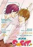 ルチルSWEET #27 (バーズコミックス ルチルコレクション)