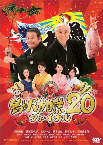 釣りバカ日誌20 ファイナル [DVD]の詳細を見る