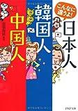 こんなに違うよ! 日本人・韓国人・中国人 (PHP文庫)