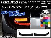 AP リアリフレクターアンダーステッカー カーボン調 ミツビシ デリカD:5 CV1W/CV2W/CV4W/CV5W 2007年1月~ ※ローデスト不適合 シルバー AP-CF675-SI 入数:1セット(2枚)
