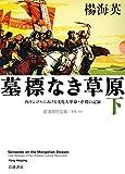 墓標なき草原——内モンゴルにおける文化大革命・虐殺の記録(下) (岩波現代文庫)