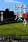 本を読んで甲子園へいこう!