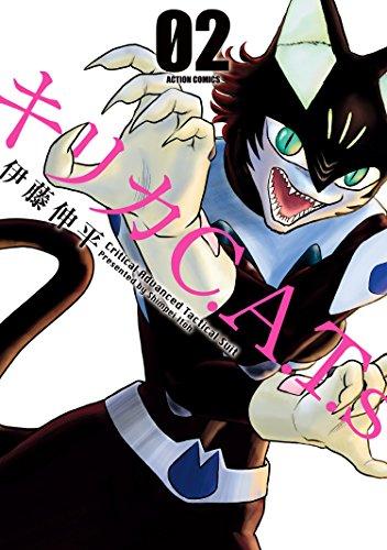 キリカC.A.T.s : 2 (アクションコミックス)