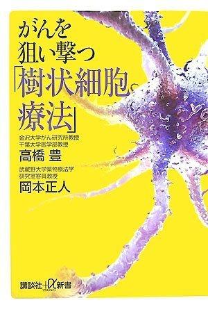 がんを狙い撃つ「樹状細胞療法」 (講談社+α新書)の詳細を見る