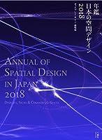 年鑑日本の空間デザイン2018 ディスプレイ・サイン・商環境