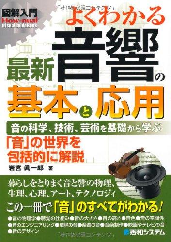 図解入門よくわかる最新音響の基本と応用 (How‐nual Visual Guide Book)の詳細を見る