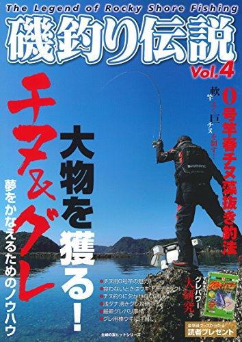 磯釣り伝説 Vol.4―チヌ&グレ 大物を獲る! (主婦の友ヒットシリーズ)