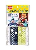 ダイヤコーポレーション ベビーカー用 おもちゃストラップスター グリーン&ネイビー 2本入