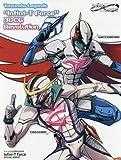 "Tatsunoko Legends ""Infini-T Force"" 3DCG Revolution (TOKYO NEWS MOOK 683号)"