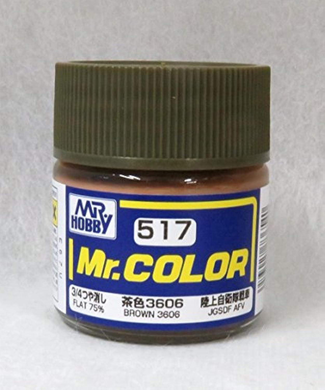Mr.カラー C517 茶色3606