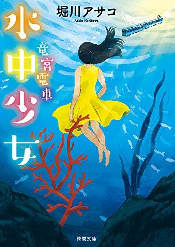 水中少女: 竜宮電車 (徳間文庫)