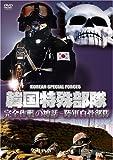 韓国特殊部隊 4 完全作戦の神話-陸軍白骨部隊 [DVD]