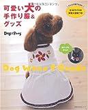 可愛い犬の手作り服&グッズ―どんな犬種でもOK! 全16サイズの実物大型紙つき (主婦の友生活シリーズ) 画像