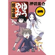 ゆうやみ特攻隊(1) (シリウスコミックス)