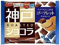 グリコ 神戸ローストショコラ<ゴーフレットチョコレート> 173g 15コ入り