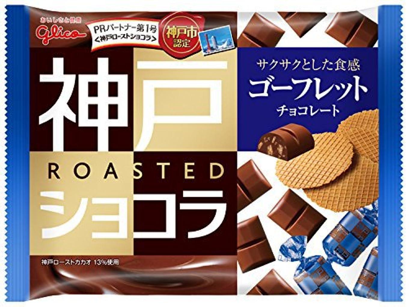 過言ジャニス四半期グリコ 神戸ローストショコラ<ゴーフレットチョコレート> 173g 15コ入り