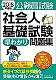 公務員試験 社会人基礎試験[早わかり]問題集 2018年度 (早わかりブックシリーズ)