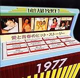 DREAM PRICE 1500 愛と青春のヒット・ストーリー1977