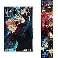 呪術廻戦 1-4巻 新品セット (クーポン「BOOKSET」入力で+3%ポイント)