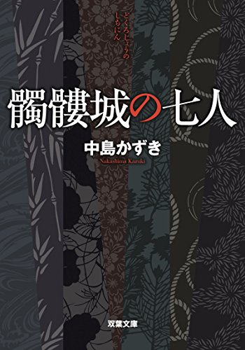 髑髏城の七人 (双葉文庫)