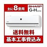 標準設置工事セット SHARP AY-G25H-W ホワイト系 G-Hシリーズ [エアコン(主に8畳)]