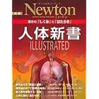 人体新書ILLUSTRATED―驚きの「しくみ」と「はたらき」 (ニュートンムック Newton別冊)
