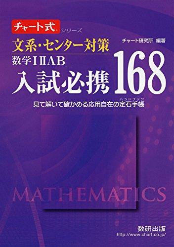 文系・センター対策数学12AB入試必携168―見て解いて確かめる応用自在の定石手帳 (チャート式・シリーズ)