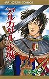 アルカサル-王城- 8 (プリンセス・コミックス)