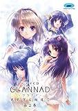 ドラマCD CLANNAD -光見守る坂道で- 第2巻