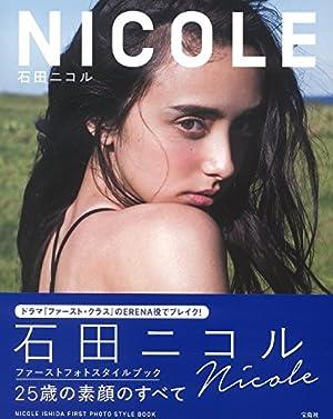 石田ニコル フォトブック『NICOLE』