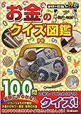 お金のクイズ図鑑 (学研のクイズ図鑑)
