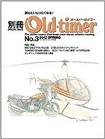 別冊Old-timer No.3 (2012 SPRING) (ヤエスメディアムック356)