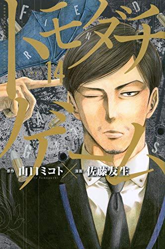 トモダチゲーム(14) (講談社コミックス)
