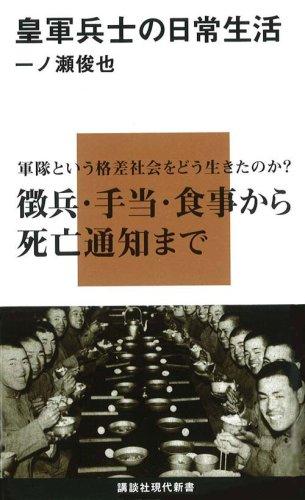 皇軍兵士の日常生活 (講談社現代新書)の詳細を見る