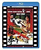 龍拳 日本劇場公開版 [Blu-ray]