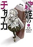棺姫のチャイカ (1)【期間限定 無料お試し版】 (角川コミックス・エース)