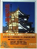 城郭事典 (探訪ブックス 日本の城)