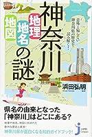 神奈川「地理・地名・地図」の謎 (じっぴコンパクト新書)