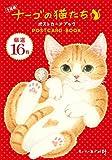 ナーゴの猫たち 子猫編 ポストカードブック ([バラエティ])