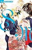 S&M~sweet marriage~ (5) (フラワーコミックスアルファ)
