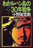 わがルバン島の30年戦争 (1974年)