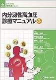 内分泌性高血圧診療マニュアル 改訂第2版 (診断と治療社 内分泌シリーズ) 画像