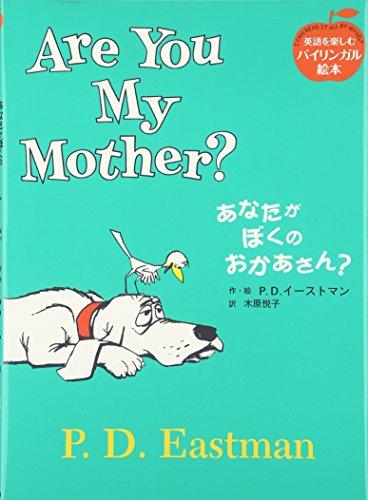 あなたがぼくのおかあさん?―Are You My Mother? (英語を楽しむバイリンガル絵本)の詳細を見る