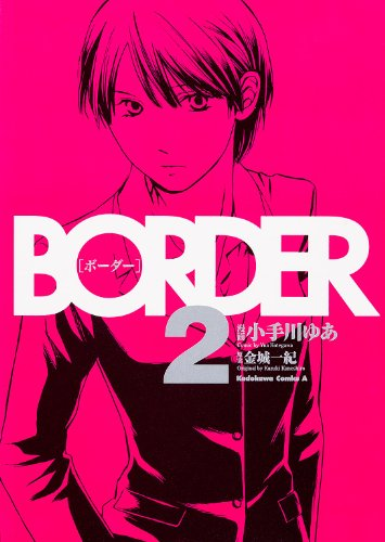 BORDER (2) (カドカワコミックス・エース)の詳細を見る