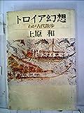 トロイア幻想―わが古代散歩 (1981年)