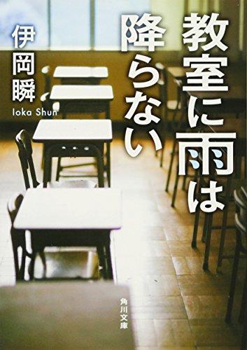 教室に雨は降らない (角川文庫)の詳細を見る