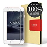 iPhone8 Plus/iPhone7 Plus 強化ガラス液晶保護フィルム/日本旭硝子社製 硬度9H/高感度 3D Touch/気泡レス/耐衝撃/高耐久/高透過率/防指紋/光沢/飛散防止処理 アイフォン 8 プラス/アイフォン 7 プラス 全面保護 (white)