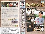 ちゅらさん2 VOL.1 [VHS]